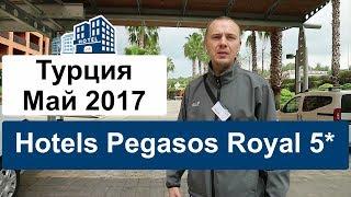 Обзор отеля TT Hotels Pegasos Royal 5* (Пегасос Роял Резорт 5*), Турция, Аланья, Инджекум, Май 2017