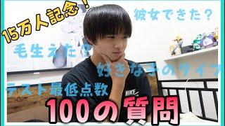 【15万人記念】100の質問コーナー!!