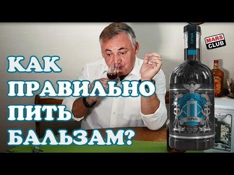 Как пьют бальзам алкогольный