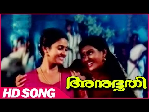 Anubhoothi Malayalam Movie | Neelaanjanam Song | Thiruvathira Song | Vani Viswanath