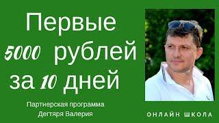 Первые 5000  рублей за 10 дней Партнерская программа Дегтяря Валерия 18+