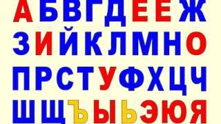 Поём русский алфавит Russian ABC song Alfabeto ruso canciones