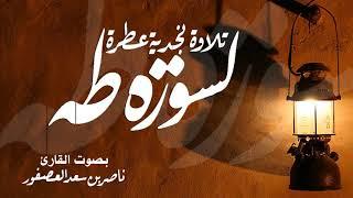 تلاوة نجدية || سورة طه | القارئ ناصر بن سعد العصفور