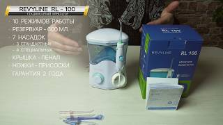 Распаковка стационарного ирригатора Revyline RL100