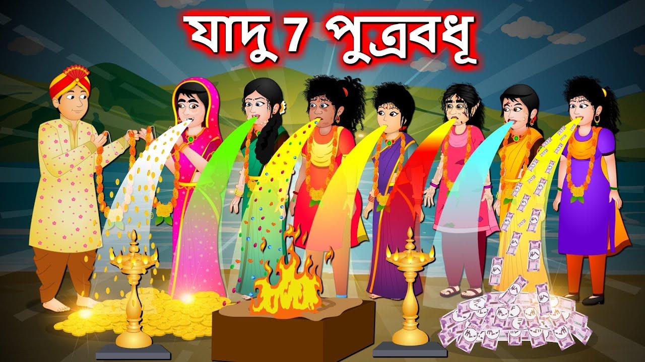 যাদু 7 পুত্রবধূ    Bangla Cartoon   Bengali Moral Stories   Bedtime Bangla Stories    Bangla Golpo