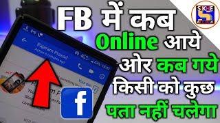 Facebook में कब Online आये और कब गये किसी को कुछ पता नहीं चलेगा