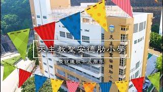 Publication Date: 2019-10-03 | Video Title: 天主教聖安德肋小學 學校校慶15周年
