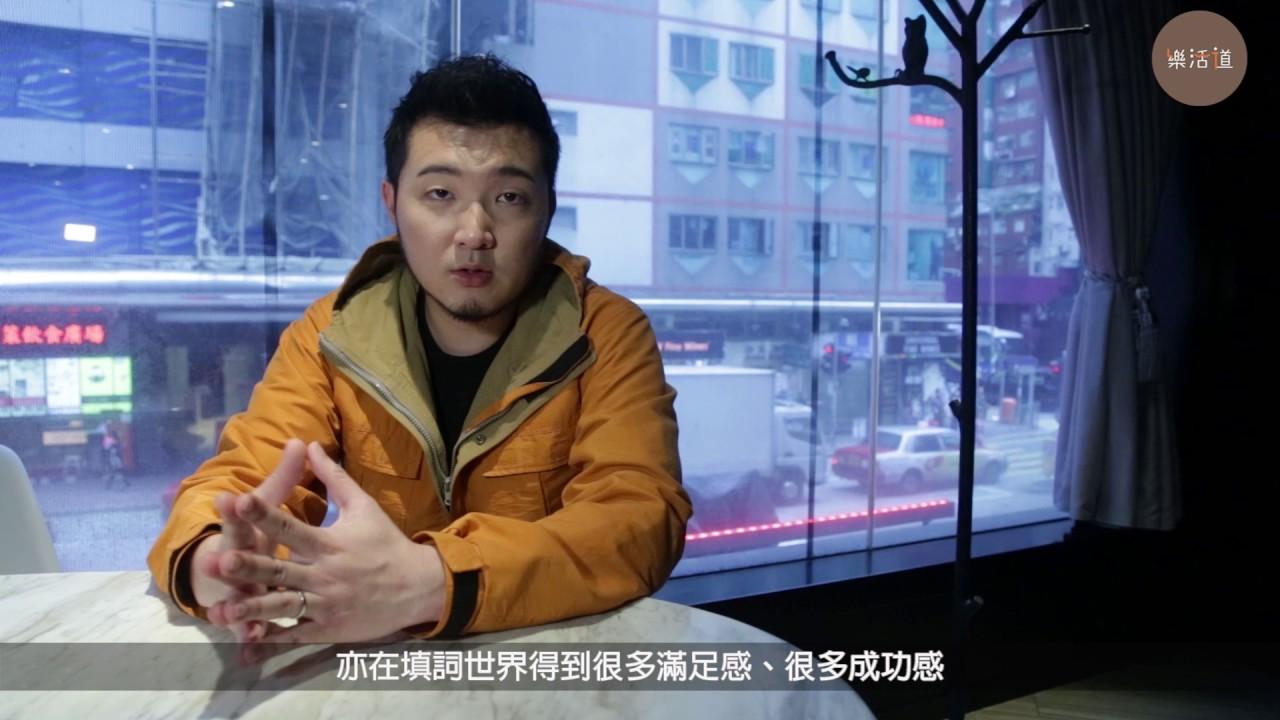 陳詠謙細說填詞入行心得 - YouTube