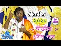 Pradip Pal Kirtan -2020 New Kirtan / Part -2