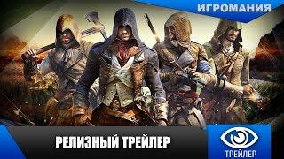 Assassin's Creed: Unity - Релизный трейлер