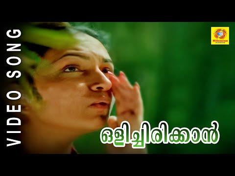 Olichirikkan |  Aranyakam |  Malayalam Film Songs