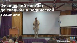 Дмитрий Смирнов Физический контакт до свадьбы в Ведической традиции