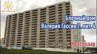 Обзор   Валерия Гассия 7, лит. 4   МКР Почтовый   Недвижимость Краснодар   г. Краснодар район ГМР
