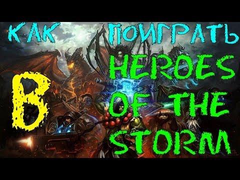 видео: Установка и игра в heroes of the storm alpha [hd]