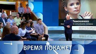 Россия и Украина: без связи? Время покажет. Выпуск от 07.08.2018
