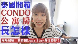 原來曼谷CONDO公寓房長這樣...|到泰國Long Stay買什麼生活 ...