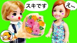 リカちゃん ケリーを好きなりくくん!? ミキちゃんマキちゃんの学校物語♥ 好きな人は可愛くてオシャレ★ おもちゃ 人形 アニメ ここなっちゃん