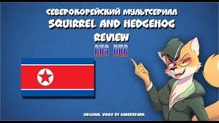СЕВЕРОКОРЕЙСКИЙ МУЛЬТСЕРИАЛ | Squirrel and Hedgehog [RUS DUB]