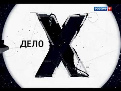 """Дарья Миронова в программе """"Дело Х"""". Оккультизм Сталина"""