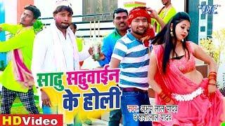 #Abhay Lal Yadav का सुपरहिट होली धोबी गीत #वीडियो सांग 2020   Sadhu Sadhuwain Ke Holi