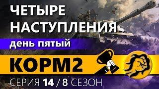 КОРМ2. Челлендж-Наступления. День пятый. 14 серия. 8 сезон