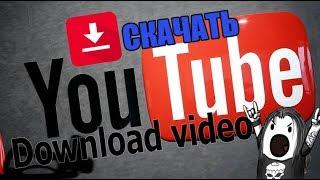 Как скачать видео с Ютуба в один клик?/How to download videos from YouTube in one click