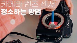 카메라 바디 센서 렌즈를 청소하는 방법! dslr, 미…