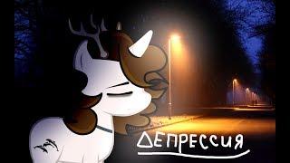 Download {Пони-Клип}-Депрессия Mp3 and Videos