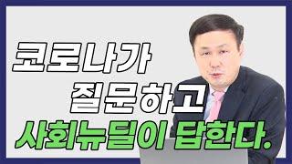 [전규열 박사의 좌충우돌 경제현장] 사회뉴딜 시대, 코…