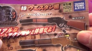 W/H1983 ガチャガチャ THE銃 Part19 ウエスタン編