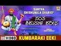 Download Kumbaraki Eeki - Barko Pada Barko -