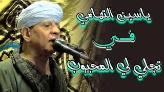الشيخ ياسين التهامى تجلى لى المحبوب نسخة اصلية
