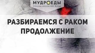 Павел Богаччи. Рак. Рекомендации и профилактика возникновения рака