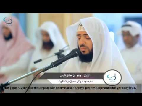 Beautiful qira'ah |Surah Maryam19| Shaikh Wadi Al yamani | English Subtitle