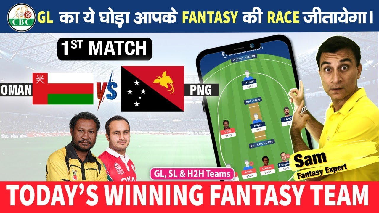 T20 World Cup 2021 OMN vs PNG Dream11, OMA vs PNG Dream11 Prediction GL H2H Playing 11 team today
