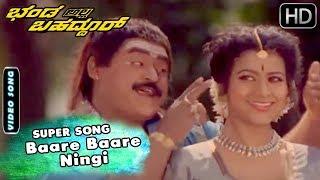 Baare Baare Ningi - Video Song | Bhanda Alla Bhahaddur Kannada Movie | Shubhashree - Jaggesh Hits
