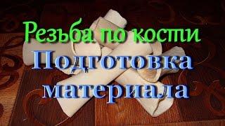 Резьба по кости. Подготовка материала.(, 2014-12-22T16:31:06.000Z)