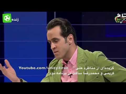 Iran 12 feb 18 Ali Karimi in 90 program مناظره علی کریمی و محمدرضا ساکت در برنامه نود