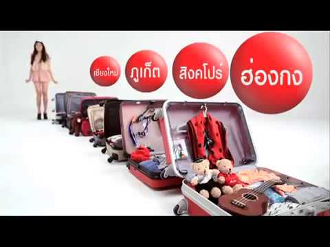 Kob Chacree - AirAsia Promotion (ลาก)