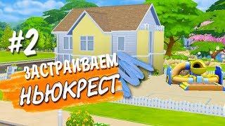 зАСТРОЙКА НЬЮКРЕСТА  Детский сад  Строительство The Sims 4