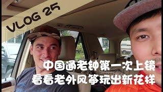 VLOG 25 中国通老钟第一次上镜 看看老外风筝玩出什么新花样 thumbnail