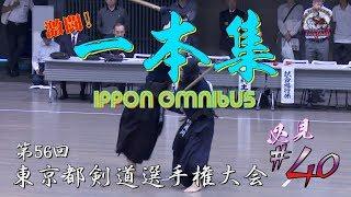 【超必見‼】#40【一本集】H29第56回東京都剣道選手権大会【ippon omnibus】