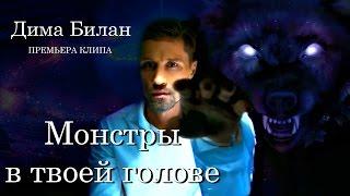 Дима Билан - Монстры в твоей голове ПРЕМЬЕРА клип + текст песни HD
