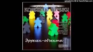 14. Корейские LЁDчики - Пишите Больше Хитов
