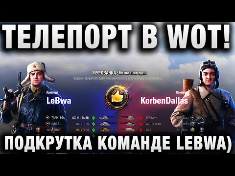 ТЕЛЕПОРТ В WORLD OF TANKS! ПОДКРУТКА КОМАНДЕ LEBWA)