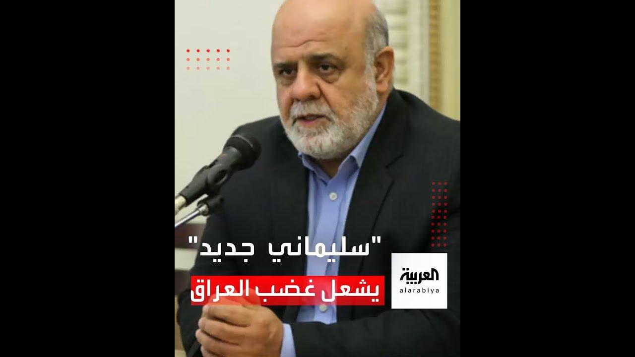 سفير إيران في العراق يكشف تفاصيل لقاء قائد الحرس الثوري والكاظمي  - نشر قبل 10 ساعة