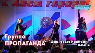 Выступление группы Пропаганда на день города Ивантеевки 10.09.16.