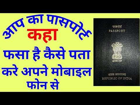 passport status kaise check kare