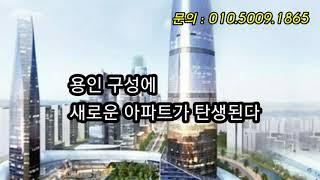 경기도미분양아파트 용인 구성역 GTX 더블역세권