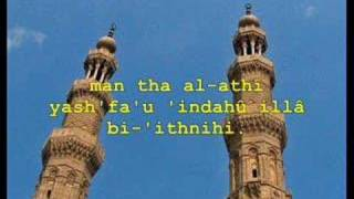 Nasir Al-Qitami - Ayat-ul-Kursi